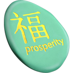Prosperity pebble 2